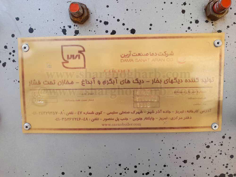 فروش دیگ بخار 1 تن در تبریز