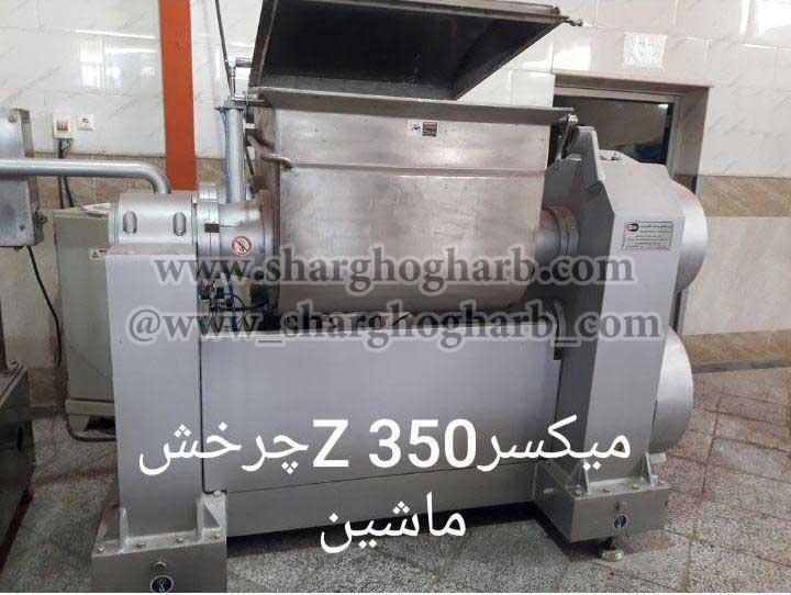 فروش میکسر 350 Z در نزدیک تهران