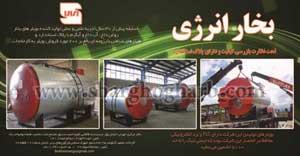 شرکت بخار انرژی در  مشهد تولید کننده بویلرهای روغن داغ ، آب داغ و آبگرم