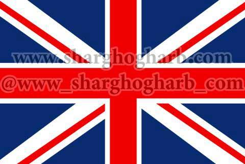 اعزام هیات تجاری به انگلستان