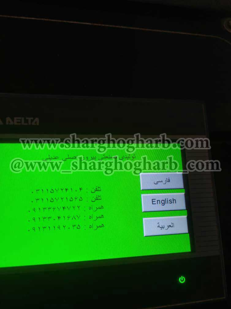 فروش دستگاه بسته بندی دو سر پرس در اصفهان