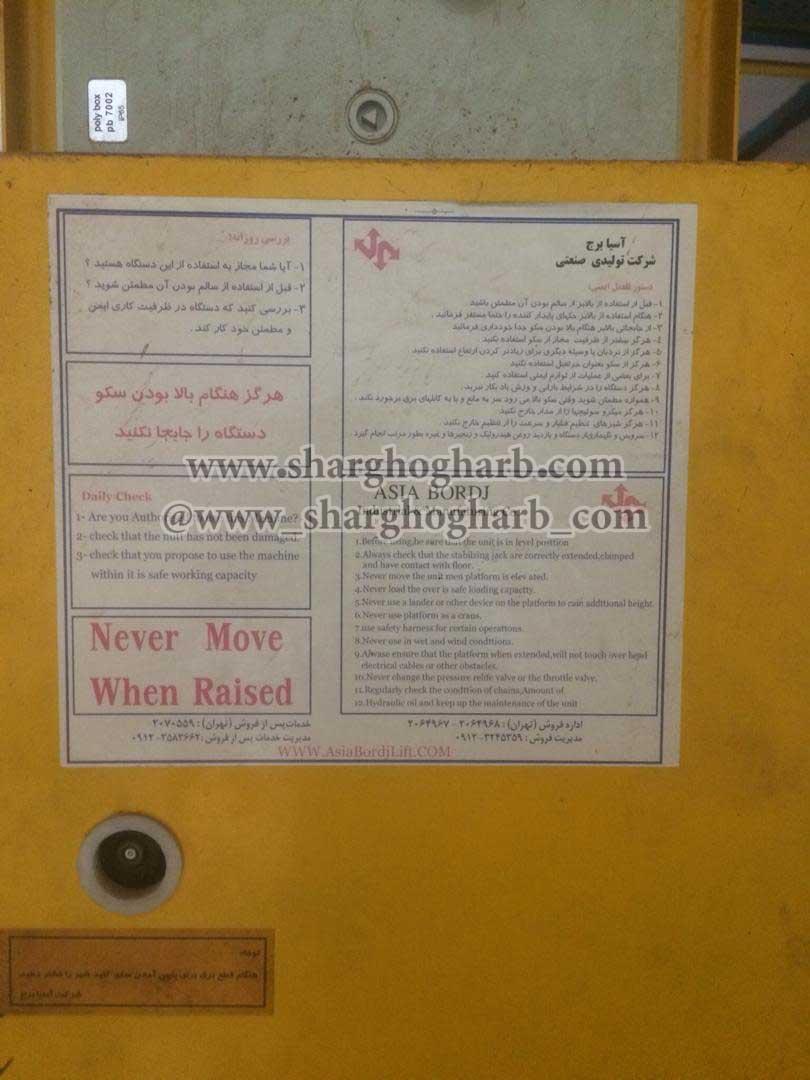 بالابر الکتروهیدرولیکی نفربر تک دکله در استان البرز