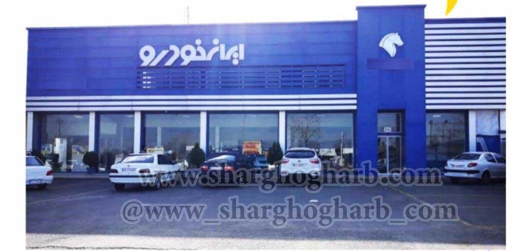 فروش نمایندگی ایران خودرو در استان گیلان