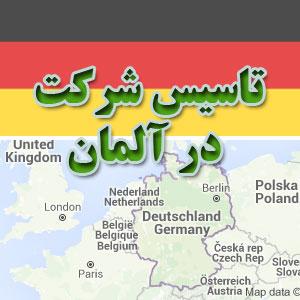 تاسیس شرکت در آلمان